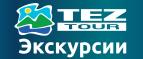 Tezeks – Летние скидки на экскурсии в Минске!