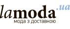 lamoda.ua – Вы просили – мы повторили! Дополнительно до 50% – первой 1 000 самых быстрых!