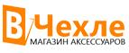 vchehle.ua – Скидки до -50% на все аксессуары.