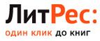 litres.ru — Скидка 25% на все и книга жанра «легкая проза» в подарок!