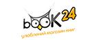 book24.ua — Скидка 5% только к продукции издательства Эксмо!
