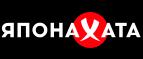yaponahata.com – Скидка 40% при заказе сетов: Сет «Super Big». Сет «Сырный». Сет «Токио». «Маки сет». «Микс сет»