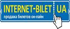 internet-bilet.ua – Вечерний Квартал. Новогодняя Программа