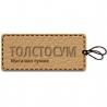 Tolstosum.com.ua – Бесплатная доставка ваших заказов
