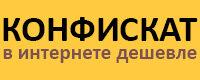 konfiskat.ua – Скидка 20% на заказ от 700 грн