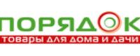 poryadok.ru – Коврики грязезащитные