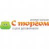 Storgom.ua – Весенняя распродажа!